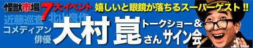 スーパー怪獣イベント!懐かしの商店街で「怪獣市場」開催!_a0180302_427828.jpg