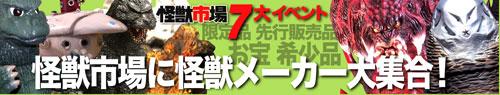 スーパー怪獣イベント!懐かしの商店街で「怪獣市場」開催!_a0180302_428152.jpg
