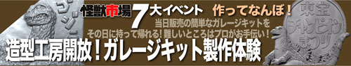 スーパー怪獣イベント!懐かしの商店街で「怪獣市場」開催!_a0180302_4281549.jpg