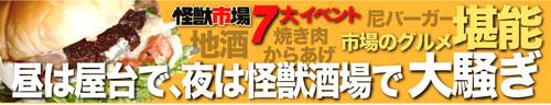スーパー怪獣イベント!懐かしの商店街で「怪獣市場」開催!_a0180302_4285810.jpg