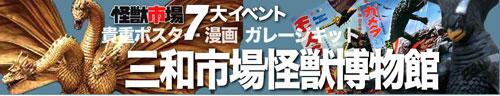 スーパー怪獣イベント!懐かしの商店街で「怪獣市場」開催!_a0180302_4322766.jpg