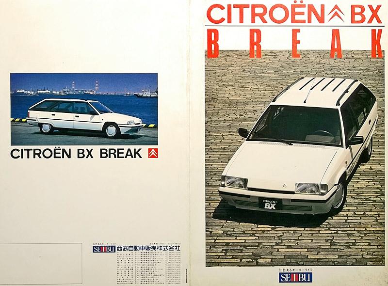 西武自販BX-Break_b0242510_21185984.jpg