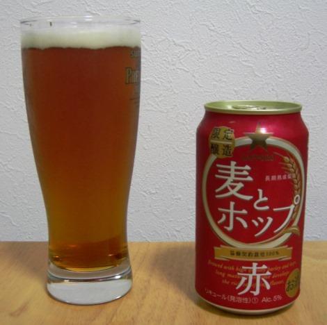 サッポロ 麦とホップ 赤~麦酒酔噺その124~_b0081121_733423.jpg