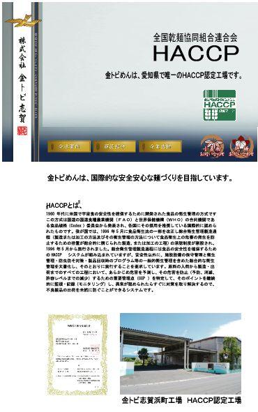 乾めん類HACCP(ハセップ)認定工場_d0166534_14195916.jpg