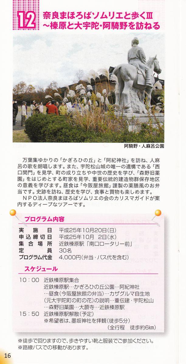 奈良まほろばソムリエ検定の体験学習プログラムを案内する_a0237937_2122478.jpg
