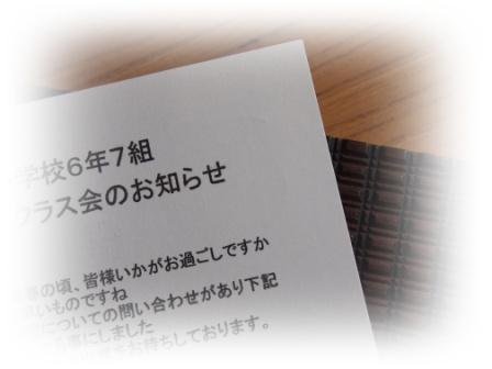 小学校のクラス会☆_c0152341_940587.jpg