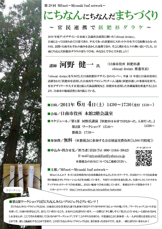 H25年度の飫肥杉課メンバー_f0138874_21345537.jpg