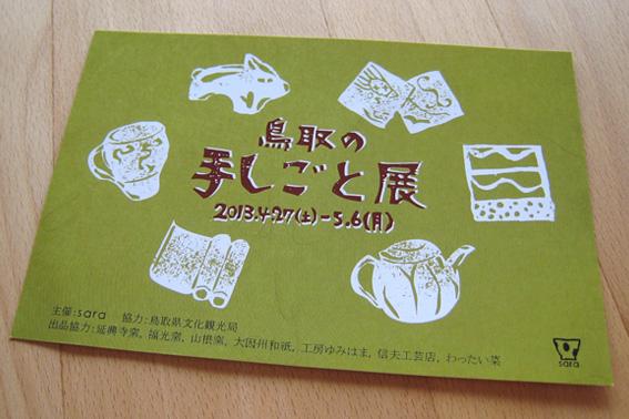 「鳥取の手しごと展」のご案内_f0157387_1754388.jpg