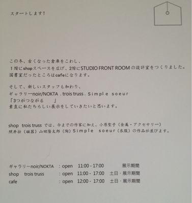 ギャラリーnoir/NOKTAさん_f0212293_12393092.jpg