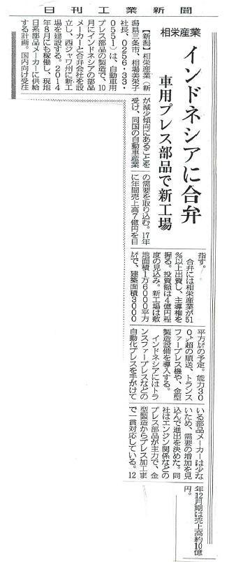 4/16付 日刊工業新聞に記事掲載。 _f0270296_1735336.jpg