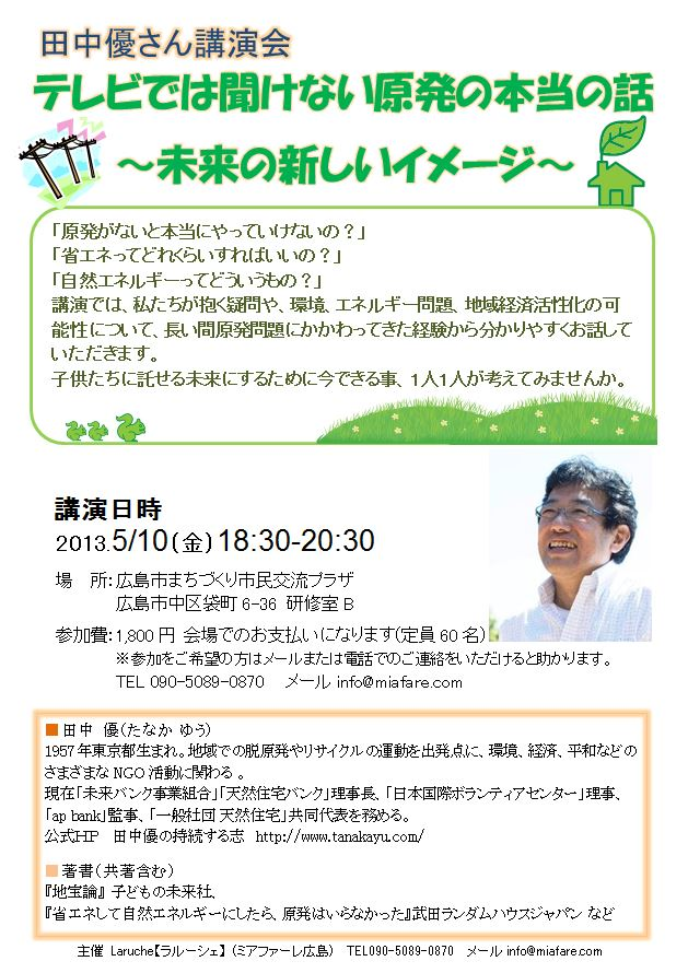 2013/5/10 田中優さん講演会in広島市_d0251710_117328.jpg