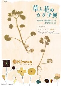 草と花のカタチ(溝渕美穂)_d0263815_1555121.jpg