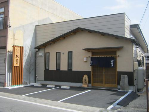「双葉」 新築工事 4月20日オープン_c0218716_18573916.jpg