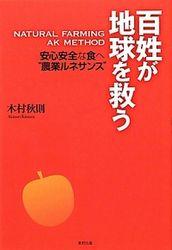 奇跡のリンゴ_e0127625_205243.jpg