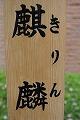 b0141230_11481998.jpg