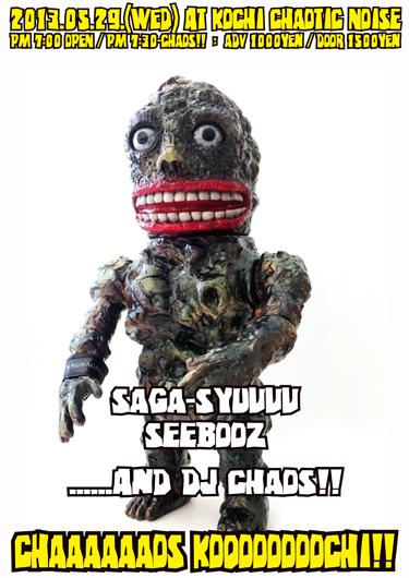 """★ 04月20日(土) \""""DJ CHAOS\"""" Presents [ CHAOS KOCHI / Chaos - 31 / NEW ATTACK!! ]_f0004730_18274874.jpg"""