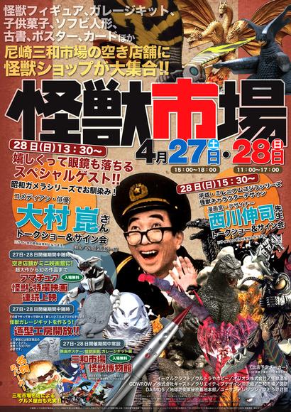 「怪獣市場」開催のお知らせ_a0196732_0561310.jpg