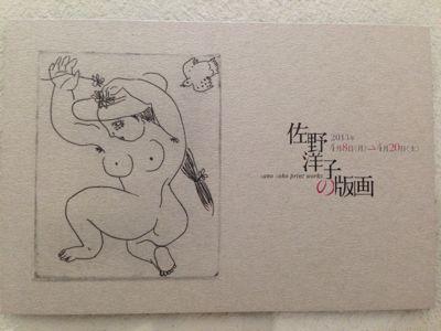 佐野洋子さんの版画_b0132442_11402342.jpg