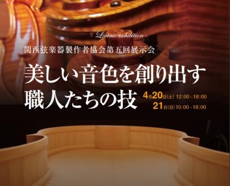 大阪の展示会のお知らせ_d0047461_3241465.jpg