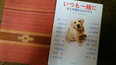 いつも一緒に  犬と作家の物語 (文豪たちの犬4)_b0123372_11332344.jpg
