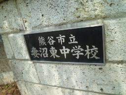 妻沼聖天様&えんむ様②_e0290193_526153.jpg