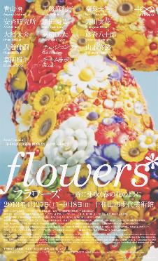 「花と屍 剝落」が家にやってきた!_f0083294_10463079.png