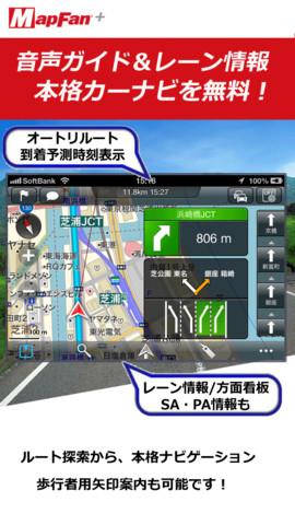 GWに役立つiPhoneアプリ MapFan+ (地図・ナビ・ルート)