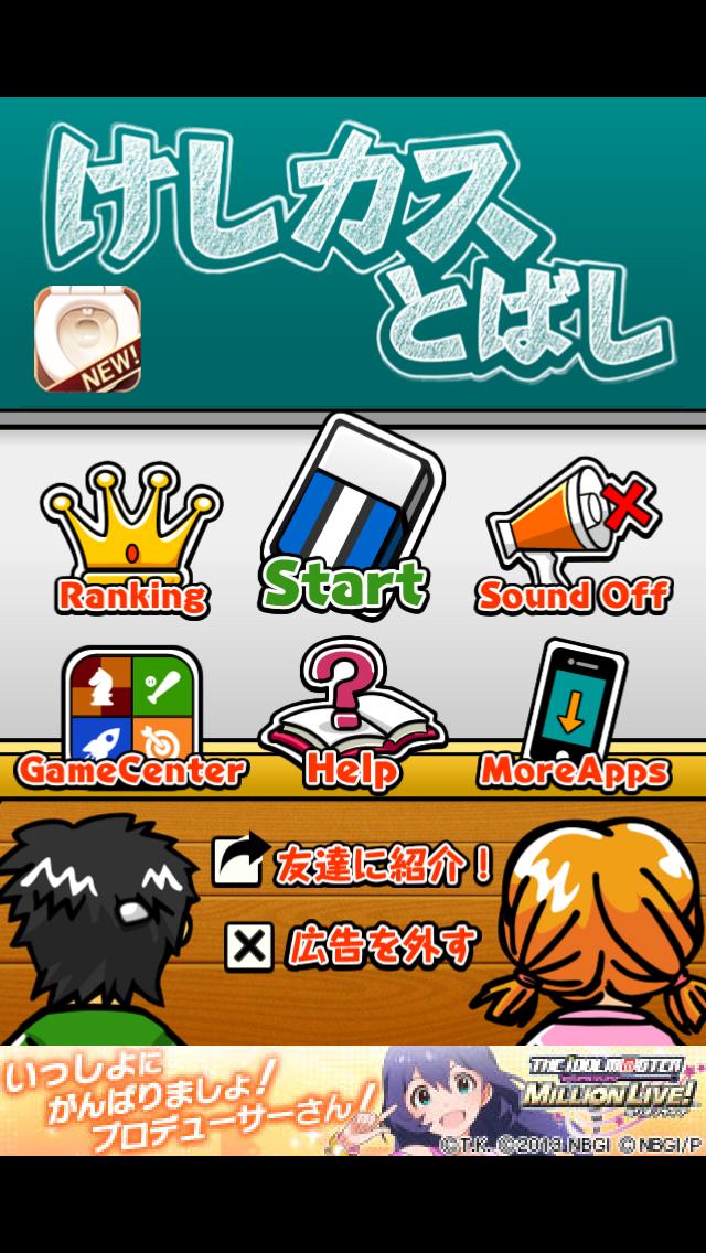いたずらっ子世にはばかる!消しゴムのカス飛ばしゲームiPhoneアプリ「けしカスとばし」(無料)_d0174998_1684283.png