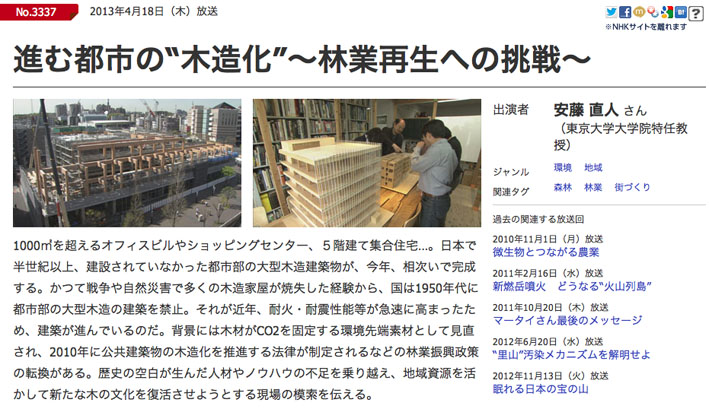 NHK今晩 進む都市の木造化_e0054299_9513928.jpg
