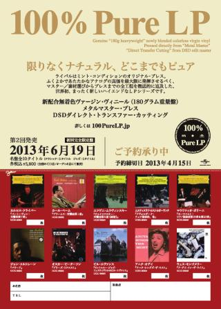100%Pure LPご予約承り中!【4/15(月)締切】_c0113001_17211139.jpg
