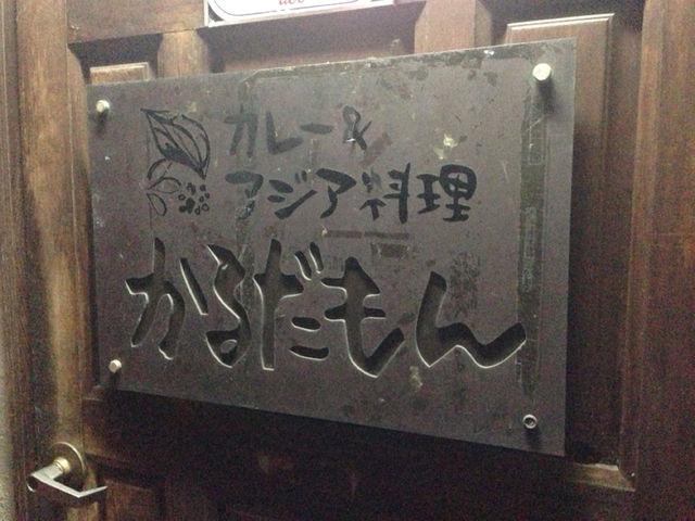 カレー放浪記 2_e0115904_14192290.jpg