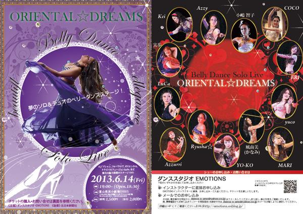 「ORIENTAL☆DREAMS 」の広告ができました。_c0201916_15314773.jpg
