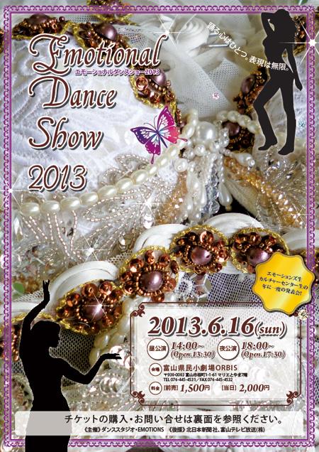 EMOTIONAL DANCE SHOW 2013 の広告ができました!_c0201916_16113427.jpg