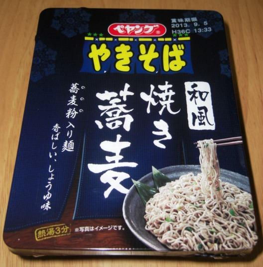 激讃~ぺヤング 和風焼き蕎麦~_b0081121_6364822.jpg