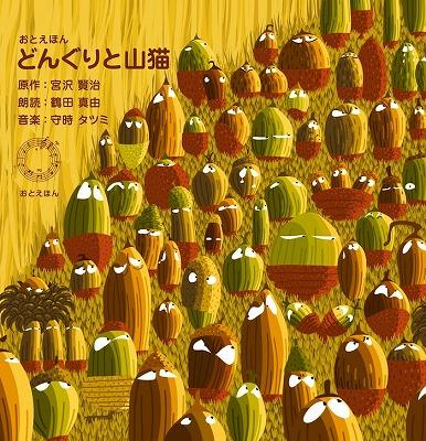 日本のすばらしい童話を聴かなきゃモッタイナイ / 文:守時タツミ_a0083222_12251348.jpg