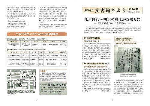 大正から60年間書き続けた日記、新潟市坂井清衛個人日記_d0178825_14563229.jpg