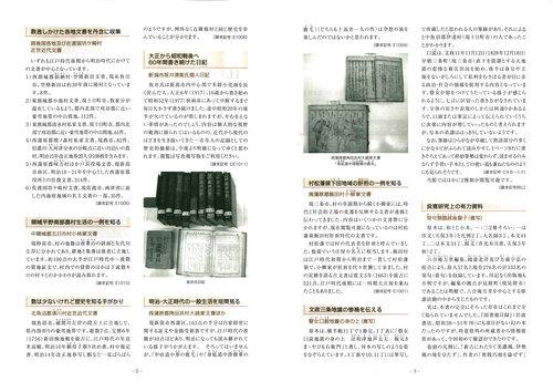 大正から60年間書き続けた日記、新潟市坂井清衛個人日記_d0178825_14585396.jpg