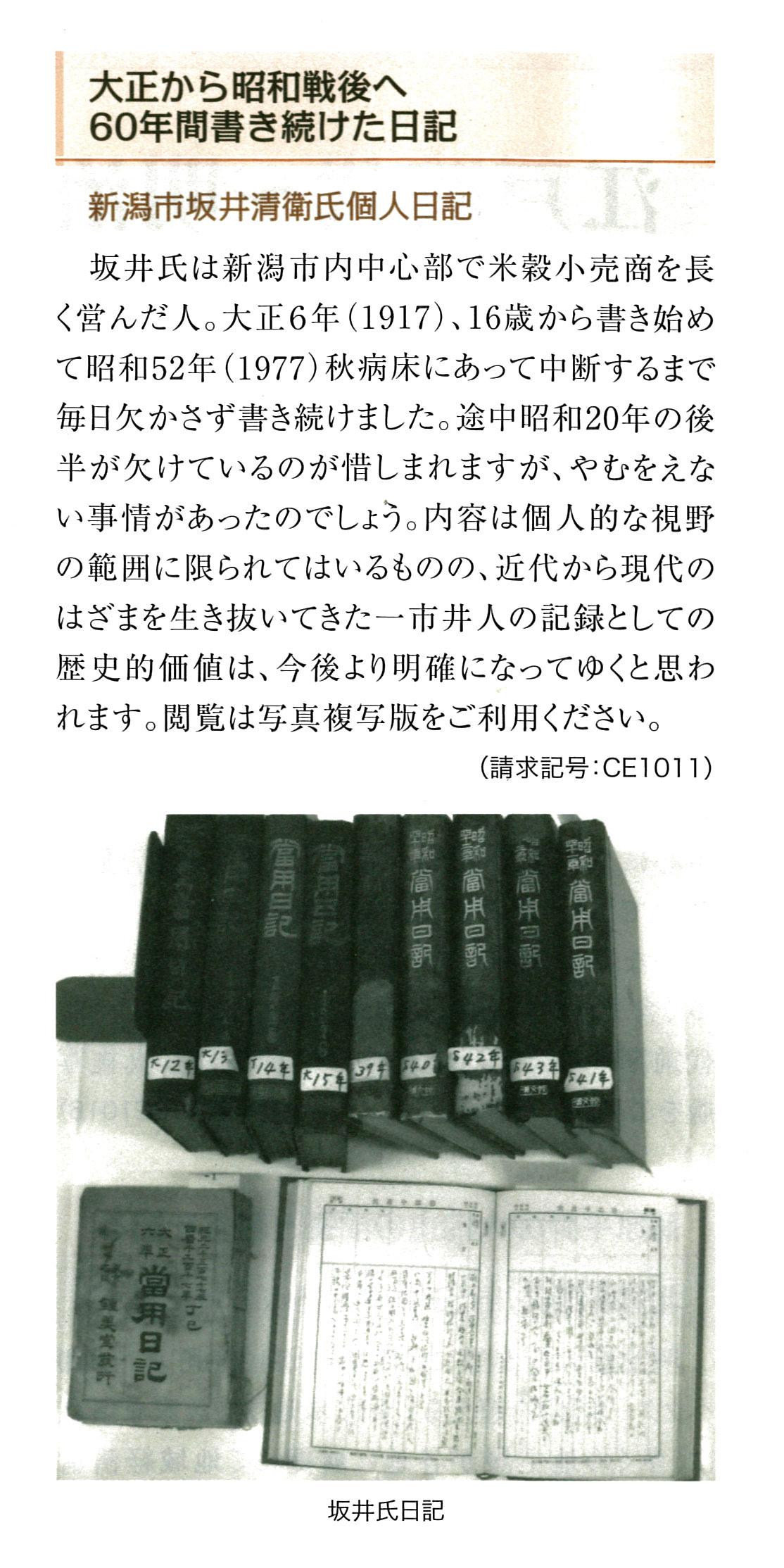 大正から60年間書き続けた日記、新潟市坂井清衛個人日記_d0178825_1563626.jpg
