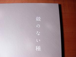 「殻のない種」 橋本 雅也_c0133854_2221858.jpg