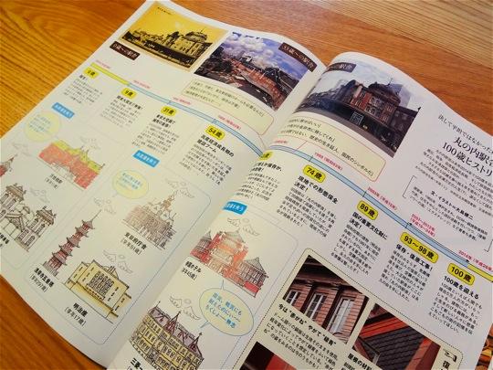 『散歩の達人』2013年5月号(交通新聞社)_f0230666_15111812.jpg