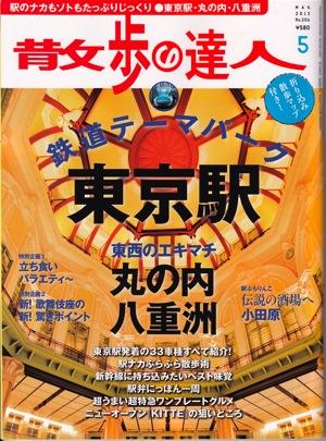 『散歩の達人』2013年5月号(交通新聞社)_f0230666_1511473.jpg