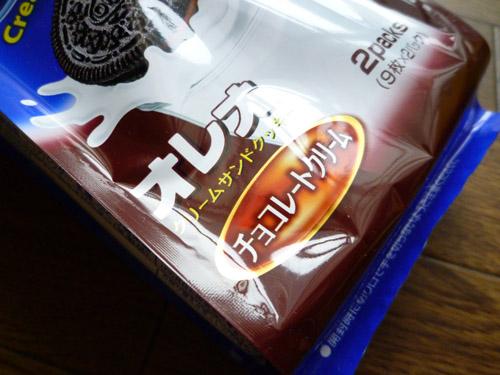 【ヤマザキナビスコ】オレオ チョコレートクリーム_c0152767_22341825.jpg