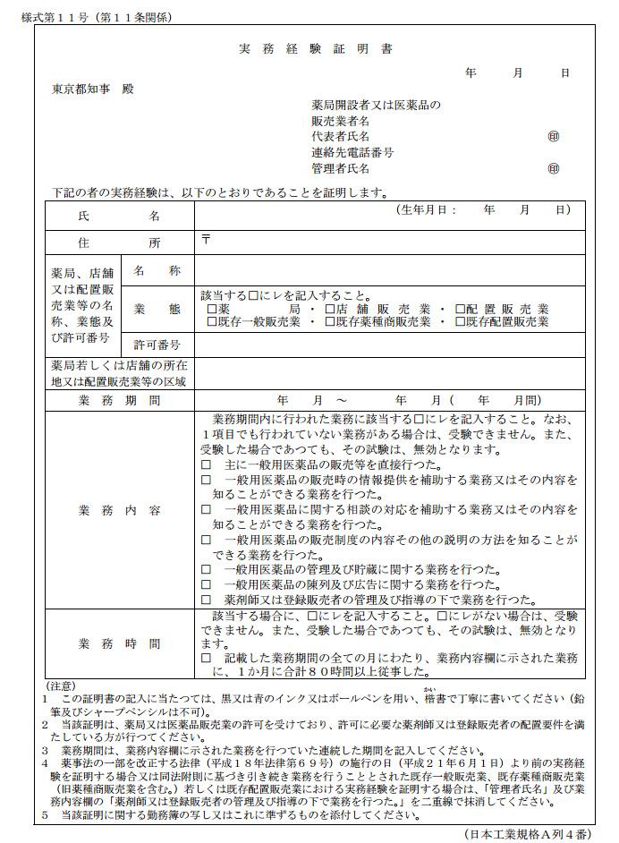 申請書類等のダウンロード | 一般財団法人 建設業技術者センター