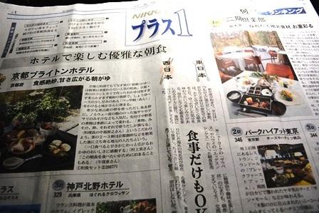 日経 何でもランキング「ホテルで楽しむ優雅な朝食」 東西ベスト10+寺田リスト_b0053082_2591773.jpg