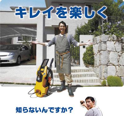 RYOBI 高圧洗浄機_e0288784_15494019.jpg