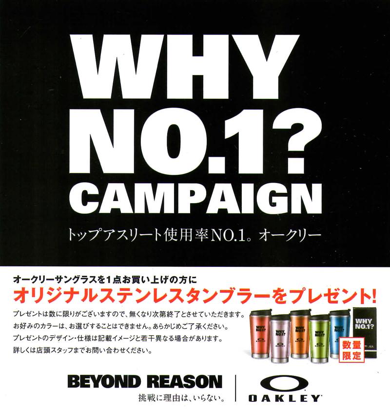 OAKLEYオークリー非売品オリジナルタンブラープレゼント・WHY NO.1キャンペーン(数量限定)!_c0003493_1144548.jpg