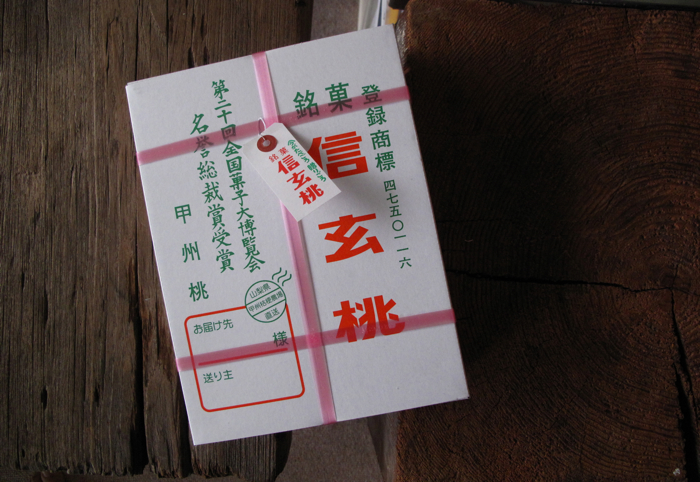 信玄、、、桃〜!(not 餅〜!)_f0170995_19113323.jpg