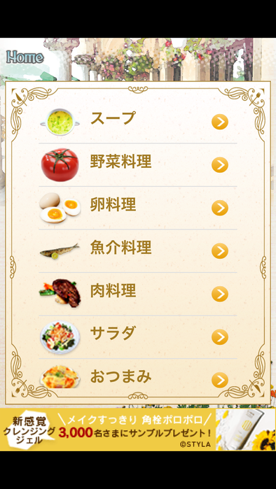 クックチャンネル 〜世界の美味しいレシピ集〜 スクリーンショット1