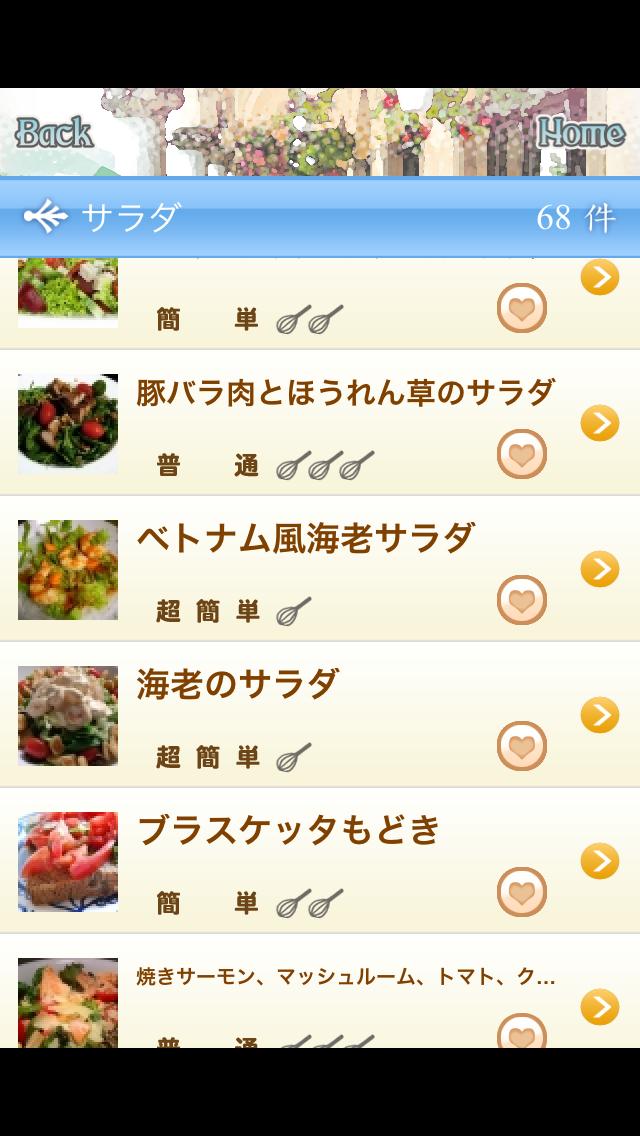 クックチャンネル 〜世界の美味しいレシピ集〜 スクリーンショット4