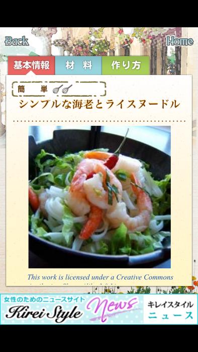 クックチャンネル 〜世界の美味しいレシピ集〜 スクリーンショット5